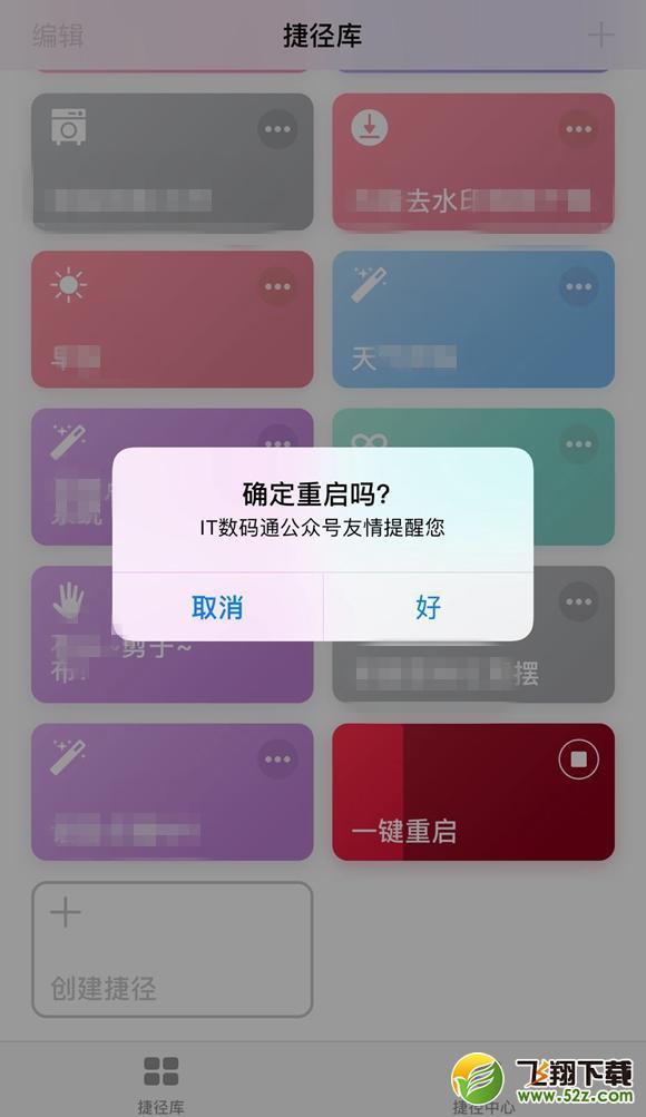 iOS12一键重启捷径制作教程