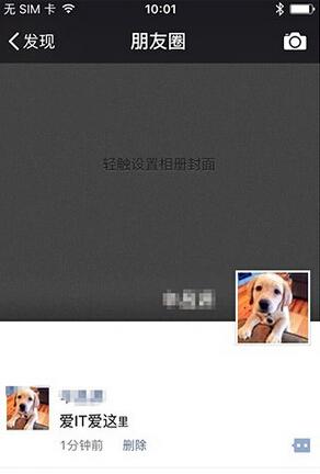 微信朋友圈发布大小不一动态字体的详细操作