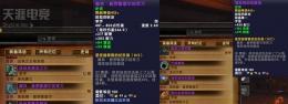 魔兽世界8.1达萨罗之战饰品&套装特殊掉落一览