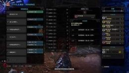 怪物猎人世界3.0麻痹太刀搭配攻略