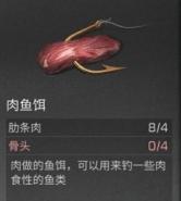 明日之后肉鱼饵制作方法介绍
