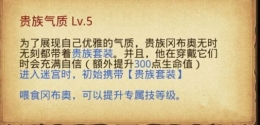 不思议迷宫贵族冈布奥获得方法介绍