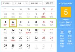 2019春节假期时间安排表