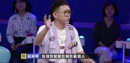 《奇葩说》第五季赵英男个人资料介绍
