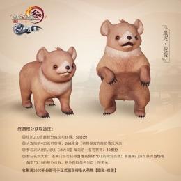 剑网3萌熊跟宠俊俊获取攻略