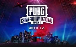 2018绝地求生pcpi s2中国区邀请赛败者组直播视频