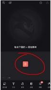 抖音app添加superme水印的方法教程