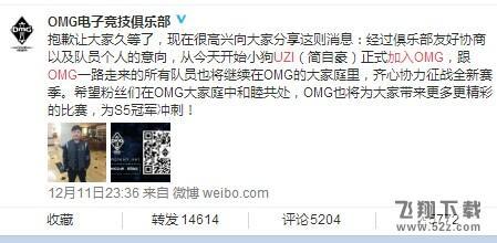 UZI加入OMG战队了吗 uzi为什么要加入OMG 曝uzi加入OMG幕后原因