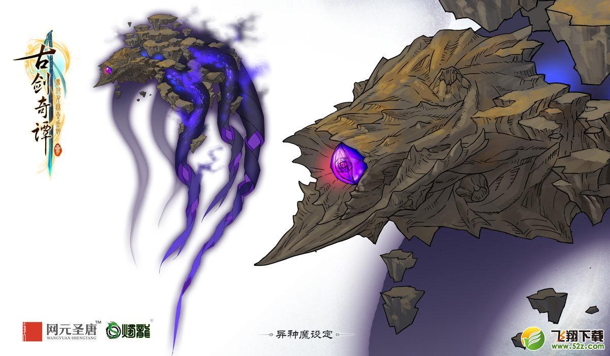 《古剑奇谭3》怪物图鉴