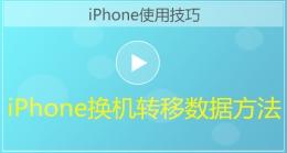 iPhone换机转移数据方法视频教程