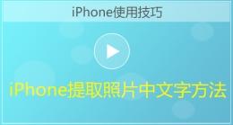 iPhone手机提取照片中文字方法视频教程
