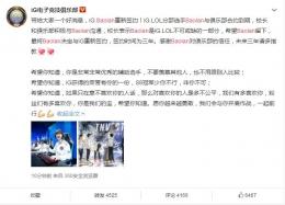 英雄联盟LPL赛区IG战队成员Baolan重新签约续约三年