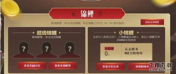 逆战年度锦鲤瓜分无限宝藏活动地址_52z.com