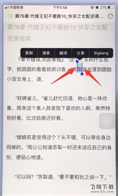 iPhone XR/XS Max怎么复制粘贴?苹果手机复制粘贴文字方法