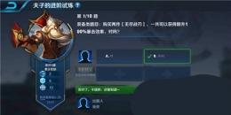 王者荣耀夫子的进阶试炼:购买两件无尽战刃一共可以获得额外100%暴击效果对吗