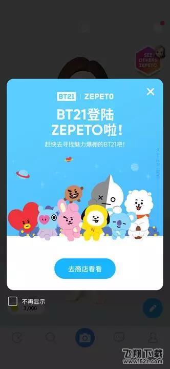 ZEPETO爆红8天超越微信 ZEPETO会成为下一个月抛软件吗_52z.com