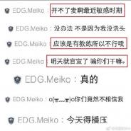 英雄联盟LPL赛区EDG签约前RNG教练Heart