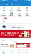 支付宝app红包码申请流程方法教程