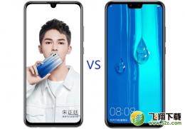 荣耀10青春版和华为畅享9Plus手机对比实用评测