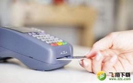 支付宝信用卡收款开通方法教程