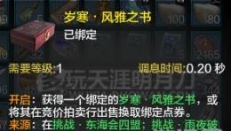 天刀12月12日新版本注意事项
