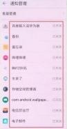 华为畅享9手机关闭应用通知方法教程