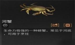 明日之后河蟹垂钓地点/方法介绍