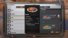 明日之后蒸河蟹烹饪配方介绍
