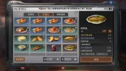 明日之后烤草鱼烹饪配方介绍