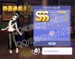 QQ炫舞设计师生涯第26章533关逛吃游乐SSS攻略