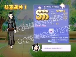 QQ炫舞设计师生涯第26章536关寻找自己SSS攻略
