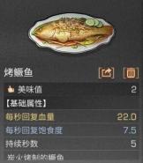 明日之后烤鳜鱼烹饪配方介绍