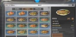 明日之后烤鲑鱼烹饪配方介绍
