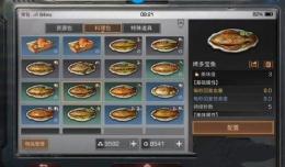 明日之后烤多宝鱼烹饪配方介绍