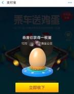 支付宝app乘车送鸡蛋领取方法教程