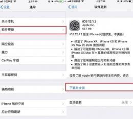 苹果ios12.1.2正式版更新使用方法教程