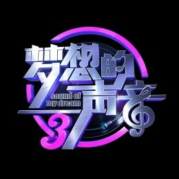 《梦想的声音第三季》第十期导师歌单抢先看