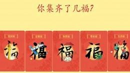 2019支付宝集五福活动开始时间介绍