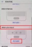 华为nova4手机虚拟按键设置方法教程