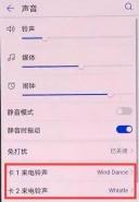 华为nova4手机设置铃声方法教程