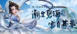 2018剑网三12.24更新公告内容一览