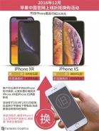 iPhone行货降价是怎么回事 iPhone行货降价是真的吗