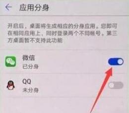 华为畅享9手机打开微信分身方法教程