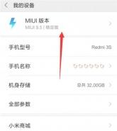 小米play手机开启开发者选项方法教程