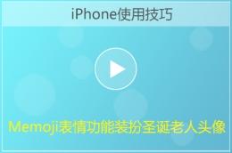 苹果手机Memoji表情装扮圣诞老人头像方法教程