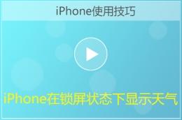 苹果手机显示锁屏天气方法教程