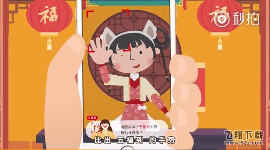 2019支付宝app和谐福获得方法教程_52z.com