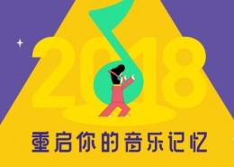 QQ音乐2018年度音乐记忆入口活动地址