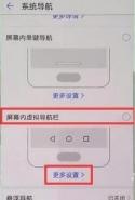荣耀v20手机虚拟按键设置方法教程