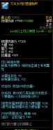 DNF95级史诗板甲套冻逝的时光属性介绍